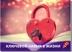 Сердце на замке1